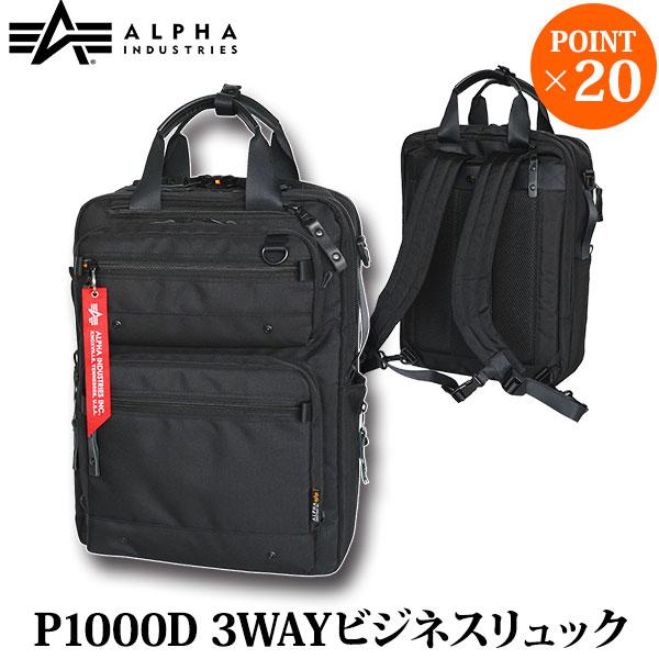 ALPHA INDUSTRIES アルファインダストリーズ P1000D 3WAYビジネスリュック 4955 BK 送料無料