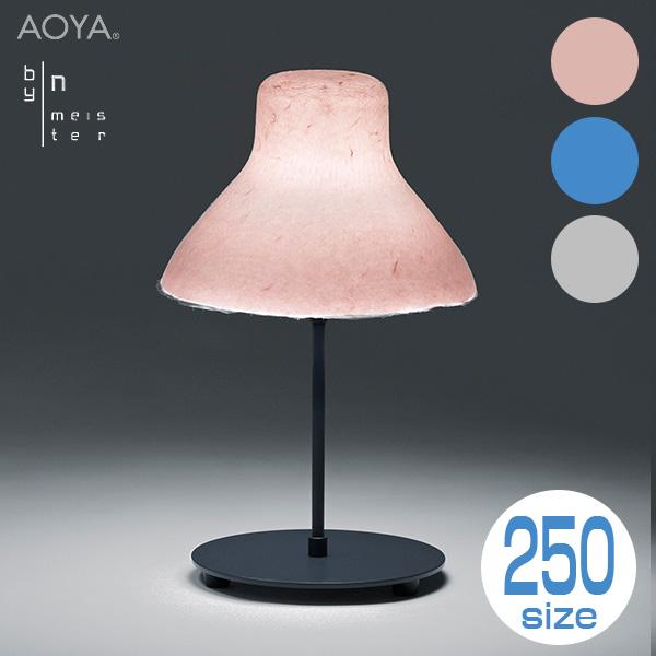 フロアランプ ライト 照明 AOYA(アオヤ) 谷口・青谷和紙 washilamp bi-color-washi floorstand250 ブルー bi-color-washi-fs250-B 送料無料