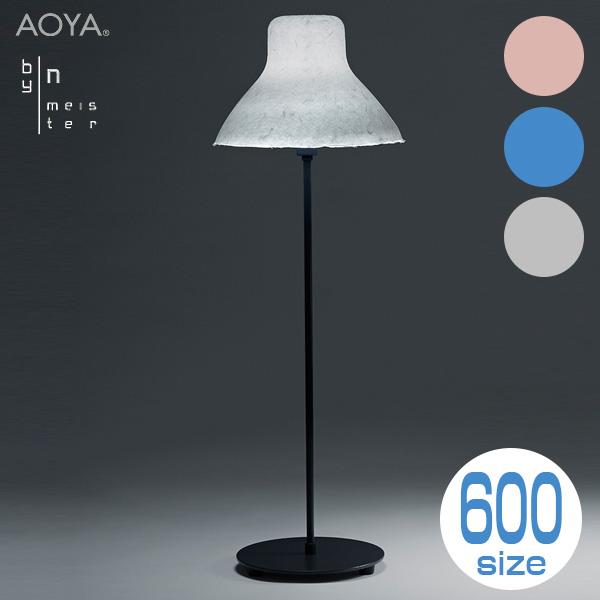フロアランプ ライト 照明 AOYA(アオヤ) 谷口・青谷和紙 washilamp bi-color-washi floorstand600 ピンク bi-color-washi-fs600-P 送料無料