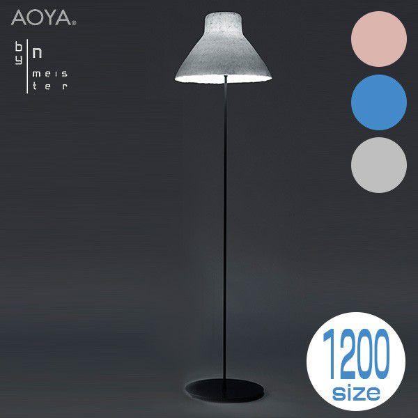 フロアランプ ライト 照明 AOYA(アオヤ) 谷口・青谷和紙 washilamp bi-color-washi floorstand1200 ブルー bi-color-washi-fs1200-B 送料無料
