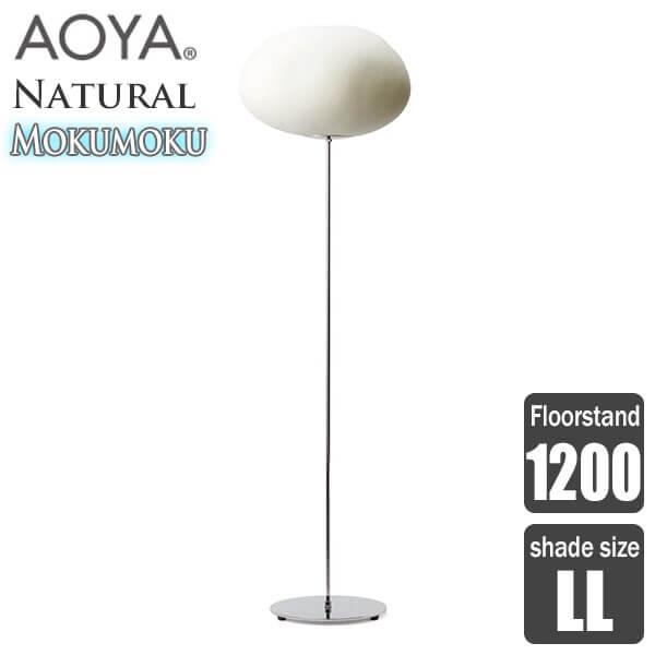 フロアランプ 照明 AOYA(アオヤ) 谷口・青谷和紙 Natural Mokumoku Floorstand フロアスタンド1200 LEDタイプ LL 送料無料