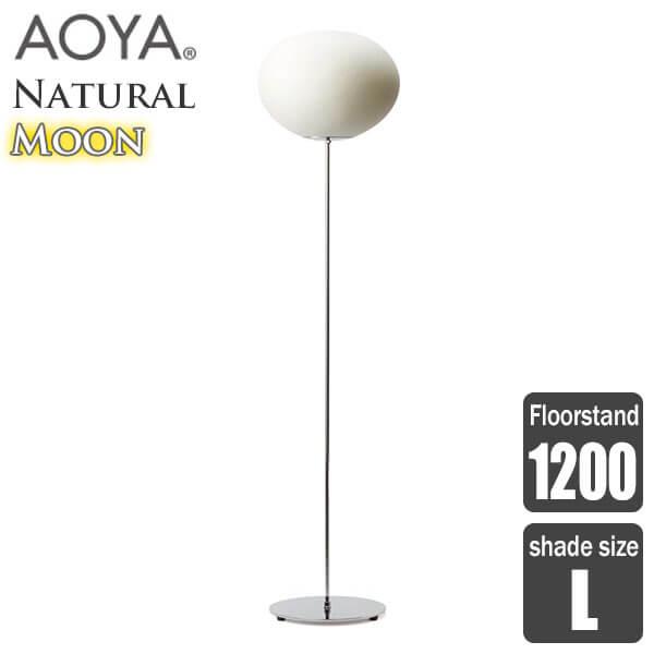 フロアランプ 照明 AOYA(アオヤ) 谷口・青谷和紙 Natural Moon Floorstand フロアスタンド1200 LEDタイプ L 送料無料