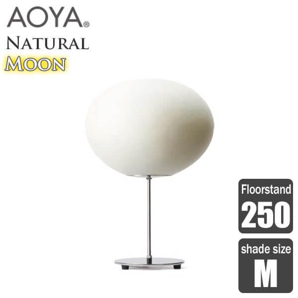 フロアランプ 照明 AOYA(アオヤ) 谷口・青谷和紙 Natural Moon Floorstand フロアスタンド250 LEDタイプ M 送料無料