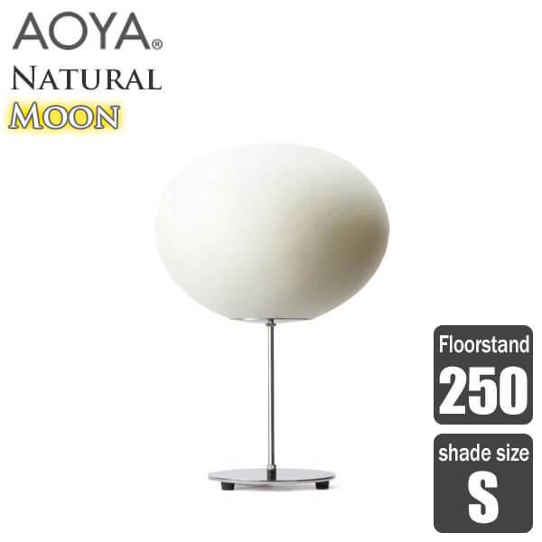 フロアランプ 照明 AOYA(アオヤ) 谷口・青谷和紙 Natural Moon Floorstand フロアスタンド250 LEDタイプ S 送料無料
