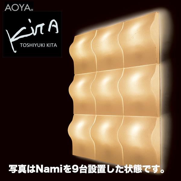 ランプ ライト 照明 AOYA(アオヤ) 谷口・青谷和紙 washi lamp Toshiyuki KITA ウォールランプ ナミ Nami-wall-lamp 送料無料