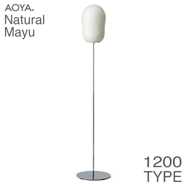 フロアランプ ライト 照明 AOYA(アオヤ) 谷口・青谷和紙 Natural Mayu フロアスタンド1200 LEDタイプ M 送料無料