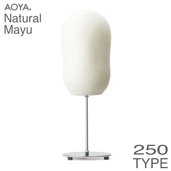 AOYA(アオヤ) Natural Mayu フロアスタンド250 LEDタイプ M 送料無料