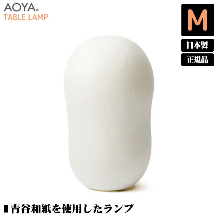 テーブルランプ ライト 照明 AOYA(アオヤ) 谷口・青谷和紙 Natural Mayu テーブルスタンド LEDタイプ M 送料無料
