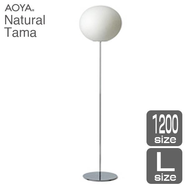 フロアランプ ライト 照明 AOYA(アオヤ) 谷口・青谷和紙 Natural Tama フロアスタンド1200 LEDタイプ L 送料無料