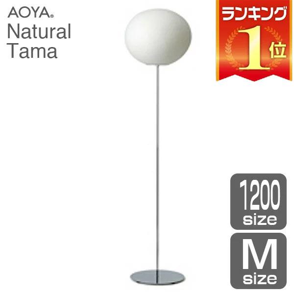 フロアランプ ライト 照明 AOYA(アオヤ) 谷口・青谷和紙 Natural Tama フロアスタンド1200 LEDタイプ M 送料無料
