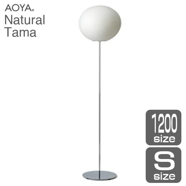 フロアランプ ライト 照明 AOYA(アオヤ) 谷口・青谷和紙 Natural Tama フロアスタンド1200 LEDタイプ S 送料無料