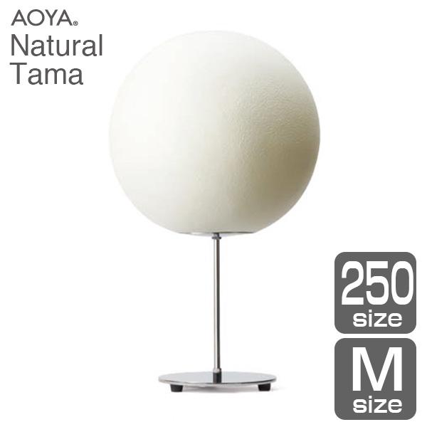 フロアランプ ライト 照明 AOYA(アオヤ) 谷口・青谷和紙 Natural Tama フロアスタンド250 LEDタイプ M 送料無料