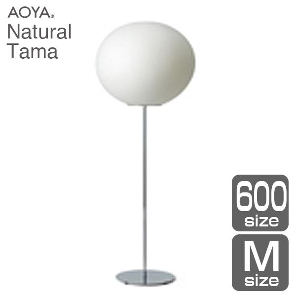 フロアランプ ライト 照明 AOYA(アオヤ) 谷口・青谷和紙 Natural Tama フロアスタンド600 LEDタイプ M 送料無料