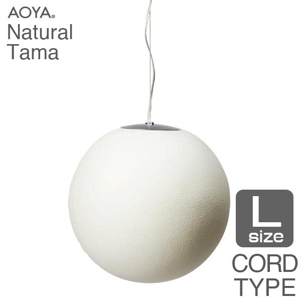 ペンダントランプ ライト 照明 AOYA(アオヤ) 谷口・青谷和紙 Natural Tama ペンダント コード仕様 LEDタイプ L 送料無料