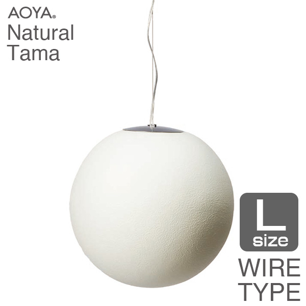 ペンダントランプ ライト 照明 AOYA(アオヤ) 谷口・青谷和紙 Natural Tama ペンダント ワイヤー仕様 LEDタイプ L 送料無料