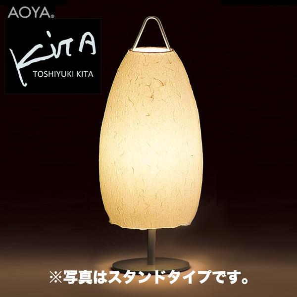 ペンダントランプ ライト 照明 AOYA(アオヤ) 谷口・青谷和紙 washi lamp Toshiyuki KITA ペンダントランプ Pendant Toh-pendant-S 送料無料