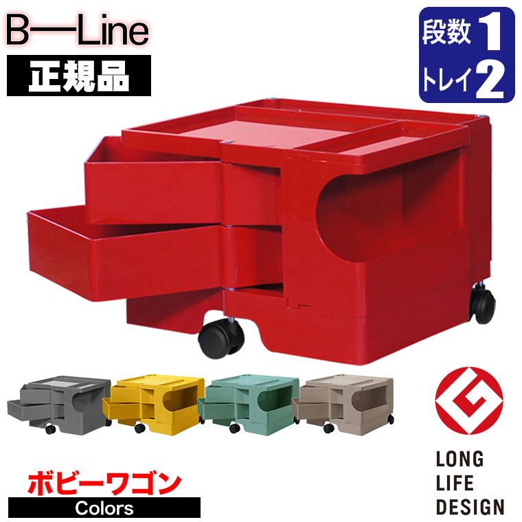 ワゴン キャスター付き おしゃれ 引き出し b-wagon1002 ワゴン 正規品 ビーライン(B-LINE) ボビーワゴン(BobyWagon) おしゃれ 1段2トレイ ボニーブルー b-wagon1002 送料無料, 汚れバスターズ:0b54ff60 --- harrow-unison.org.uk