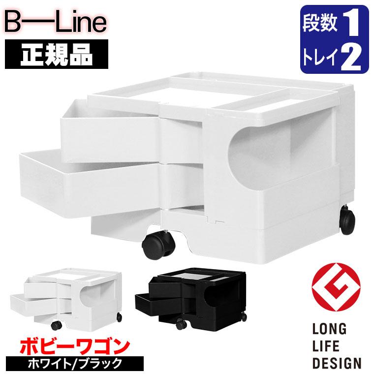 ワゴン キャスター付き おしゃれ 引き出し 正規品 ビーライン(B-LINE) ボビーワゴン(BobyWagon) 1段2トレイ ブラック b-wagon102 送料無料