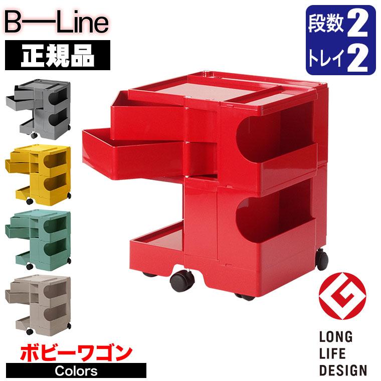 ワゴン キャスター付き おしゃれ 引き出し 正規品 ビーライン(B-LINE) ボビーワゴン(BobyWagon) 2段2トレイ ボニーブルー b-wagon2002 送料無料