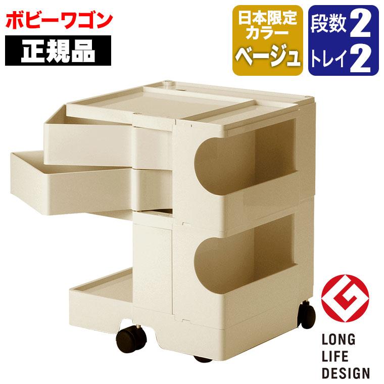 ワゴン キャスター付き おしゃれ 引き出し 正規品 ビーライン(B-LINE) ボビーワゴン(BobyWagon) ボビーワゴン 2段2トレイ ブラック b-wagon202 送料無料