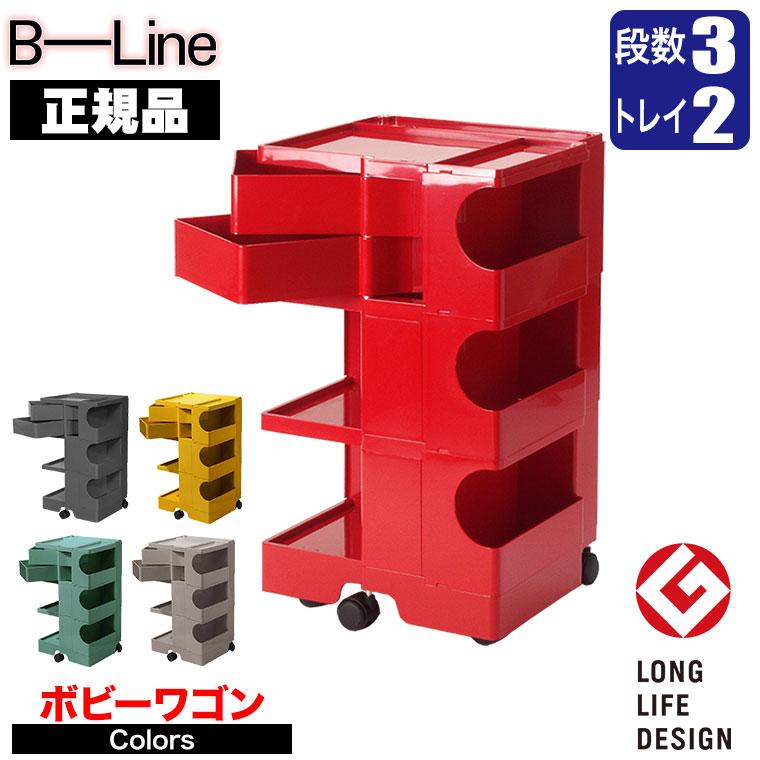 ワゴン キャスター付き おしゃれ 引き出し 正規品 ビーライン(B-LINE) ボビーワゴン(BobyWagon) 3段2トレイ ボニーブルー b-wagon3002 送料無料