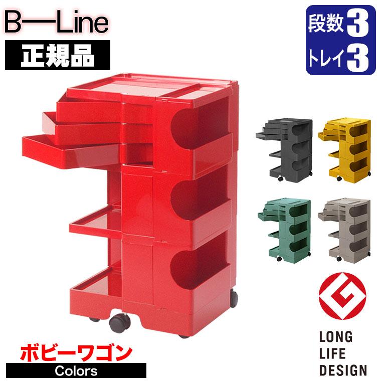 ワゴン キャスター付き おしゃれ 引き出し 正規品 ビーライン(B-LINE) ボビーワゴン(BobyWagon) 3段3トレイ テンダーローズ b-wagon3003 送料無料