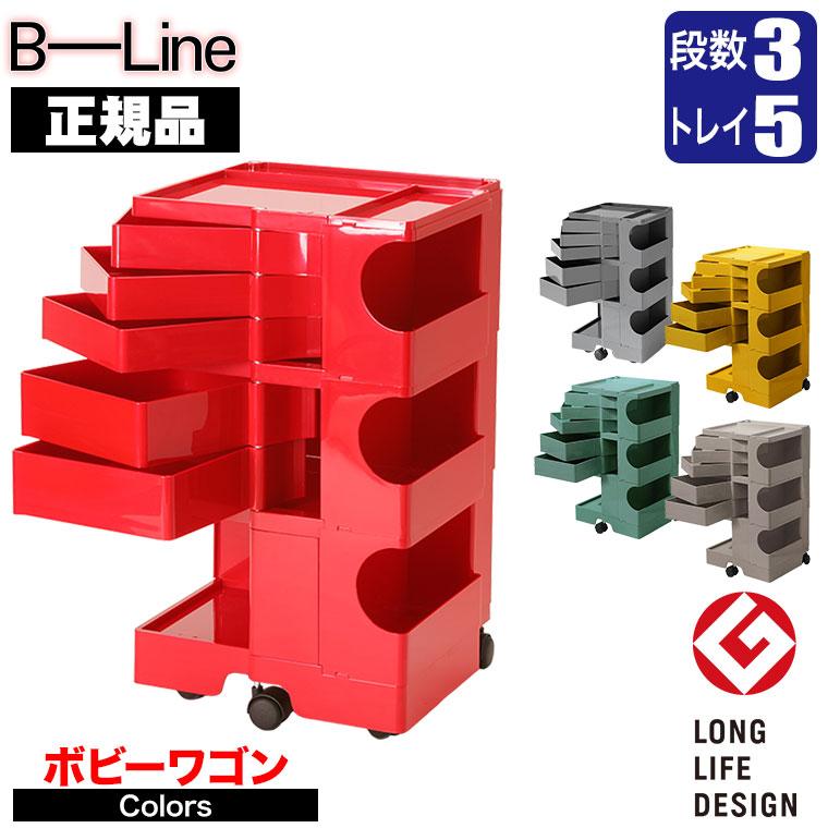 ワゴン キャスター付き おしゃれ 引き出し 正規品 ビーライン(B-LINE) ボビーワゴン(BobyWagon) 3段5トレイ テンダーローズ b-wagon3005 送料無料