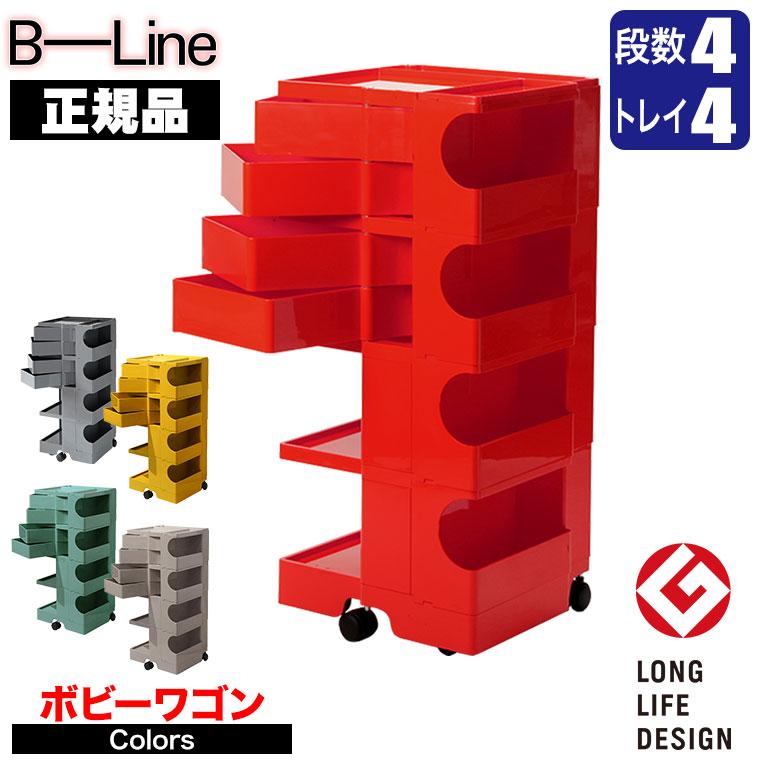 ワゴン キャスター付き おしゃれ 引き出し 正規品 ビーライン(B-LINE) ボビーワゴン(BobyWagon) 4段4トレイ ボニーブルー b-wagon4004 送料無料
