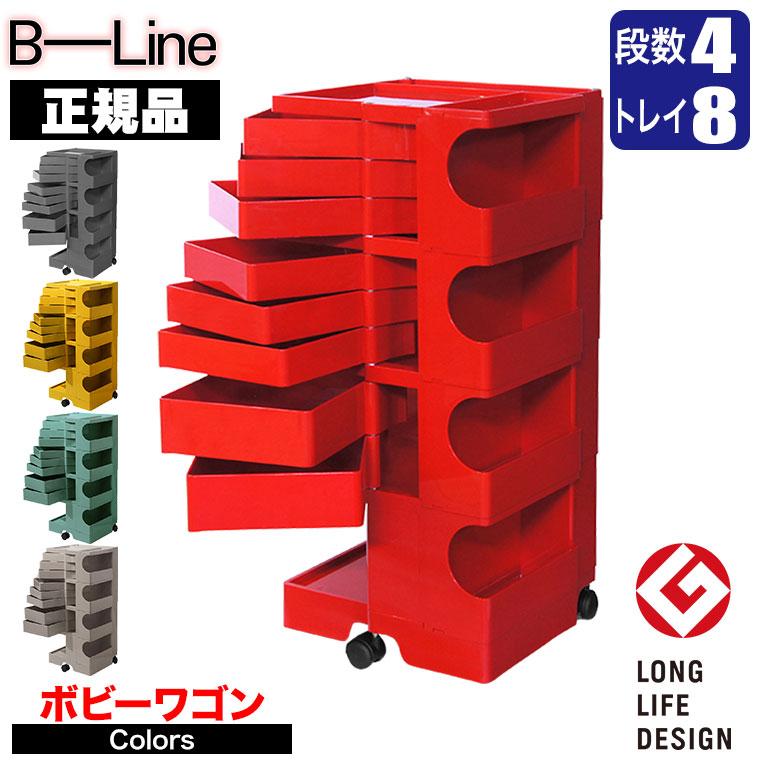 ワゴン キャスター付き おしゃれ 引き出し 正規品 ビーライン(B-LINE) ボビーワゴン(BobyWagon) 4段8トレイ ボニーブルー b-wagon4008 送料無料