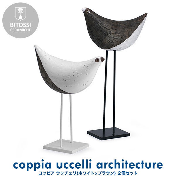 BITOSSI(ビトッシ) コッピア ウッチェリ(ホワイト×ブラウン) coppia uccelli architecture 2個セット 送料無料