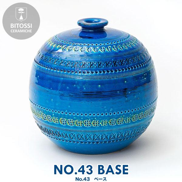 BITOSSI(ビトッシ) アルド・ロンディ リミニブルー No43 ベース 送料無料