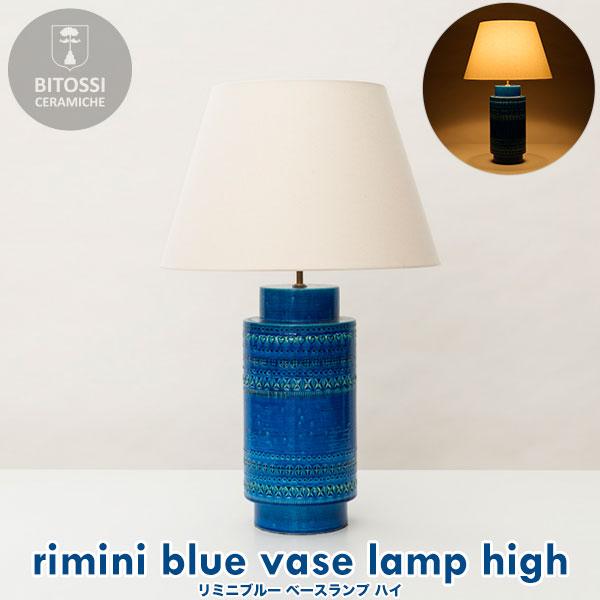 BITOSSI(ビトッシ) リミニブルー ベースランプ テーブルランプ ハイ rimini青-lump-high アルド・ロンディ Aldo Londi 送料無料