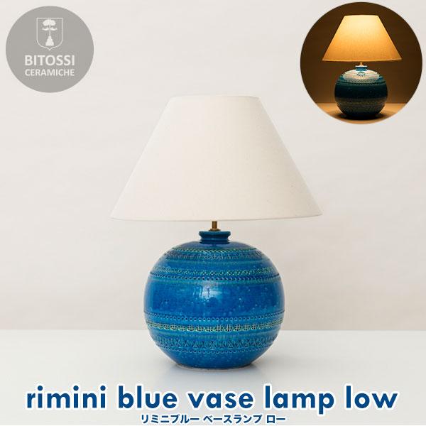BITOSSI(ビトッシ) リミニブルー ベースランプ テーブルランプ ロー riminiblue-lump-low アルド・ロンディ Aldo Londi 送料無料