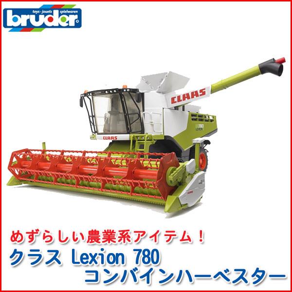bruder ブルーダー クラス Lexion 780コンバインハーベスター 02119 送料無料