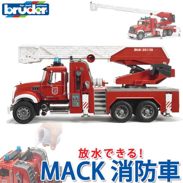 bruder ブルーダー MACK 消防車 02821 送料無料 知育玩具 車のおもちゃ 車 誕生日 1歳 2歳 2 歳児 3歳 4歳 5歳 6歳 男 男の子 3 歳児 4 歳 の おもちゃ こども 子供 女 女の子 小学生 誕生日プレゼント 砂場