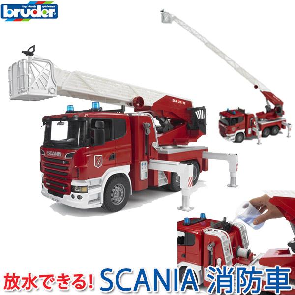 bruder ブルーダー SCANIA 消防車 03590 送料無料 知育玩具 車のおもちゃ 車 誕生日 1歳 2歳 2 歳児 3歳 4歳 5歳 6歳 男 男の子 3 歳児 4 歳 の おもちゃ こども 子供 女 女の子 小学生 誕生日プレゼント 砂場