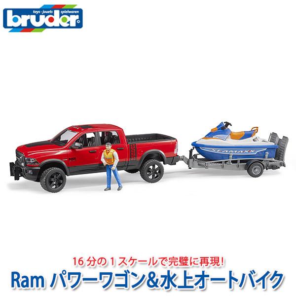bruder ブルーダー Ram パワーワゴン&水上オートバイク(フィギュア付き) BR02503 知育玩具 車のおもちゃ 車 3歳 4歳 5歳 6歳 男 男の子 3 歳児 4 歳 の おもちゃ こども 子供 女 女の子 小学生 砂場