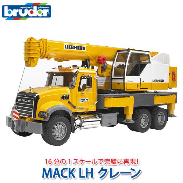bruder ブルーダー MACK LH クレーン BR02818 知育玩具 車のおもちゃ 子ども 誕生日プレゼント 男の子 女の子 3歳 4歳 5歳 6歳 送料無料