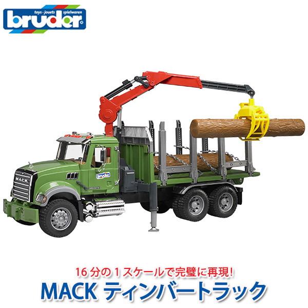 bruder ブルーダー MACK ティンバートラック BR02824 知育玩具 車のおもちゃ 車 誕生日 1歳 2歳 2 歳児 3歳 4歳 5歳 6歳 男 男の子 3 歳児 4 歳 の おもちゃ こども 子供 女 女の子 小学生 誕生日プレゼント 砂場