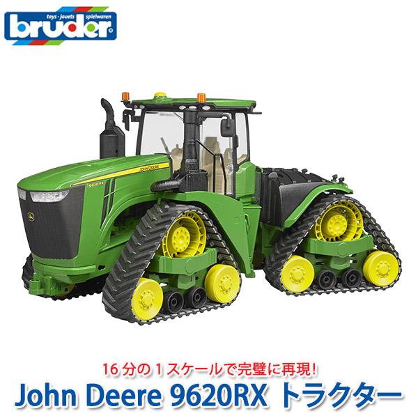bruder ブルーダー John Deere 9620RX トラクター BR04055 送料無料 知育玩具 車のおもちゃ 車 3歳 4歳 5歳 6歳 男 男の子 3 歳児 4 歳 の おもちゃ こども 子供 女 女の子 小学生 砂場