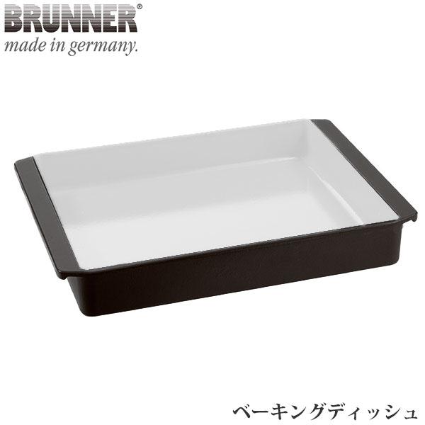 ブルナー BRUNNER GUSSTO ベーキングディッシュ IDK011151 オシャレ ココット おしゃれ