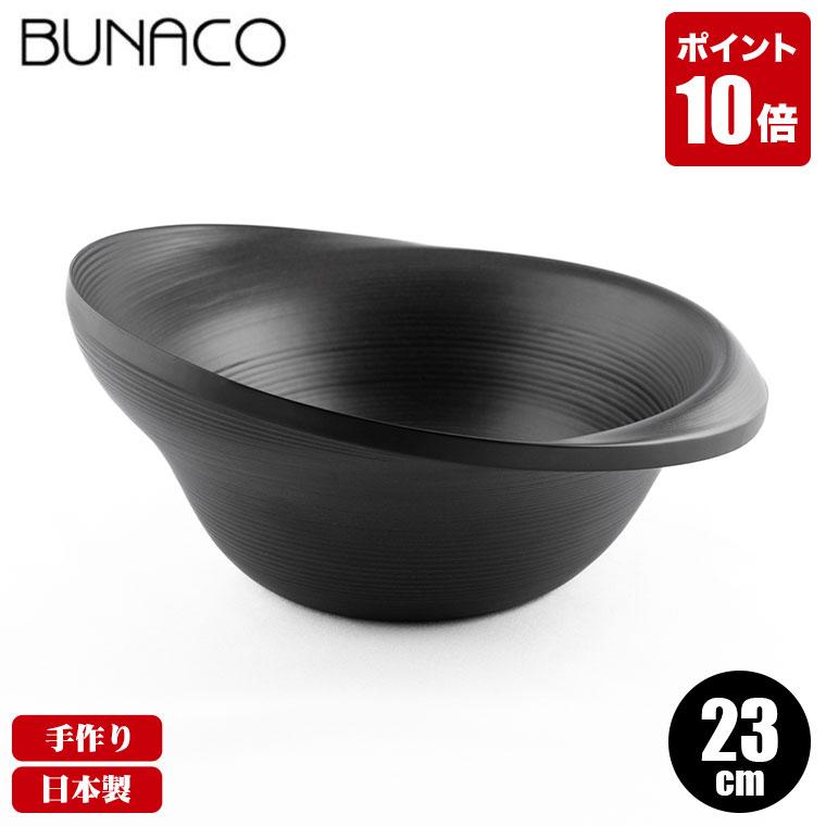 ブナコ BUNACO 木製 ボウル ボール BOWL #167 ORBIT 23cm 送料無料 食器 サラダボウル 木製食器 キッチン 和食器 洋食器