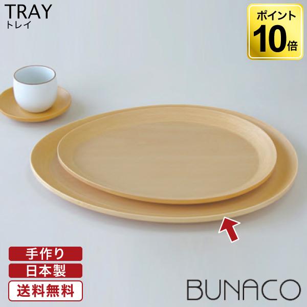 ブナコ BUNACO egg Mサイズ ナチュラル #2111 送料無料 お盆 トレイ おしゃれ 食器 木製 北欧 木 ウッド 木製食器 キッチン 雑貨 人気 おすすめ