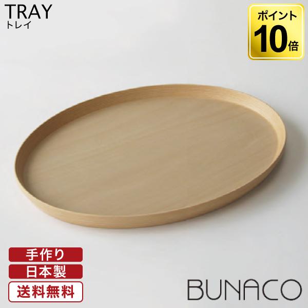 木製 トレー ブナコ BUNACO トレー TRAY #228 ovalお盆 トレイ おしゃれ 食器