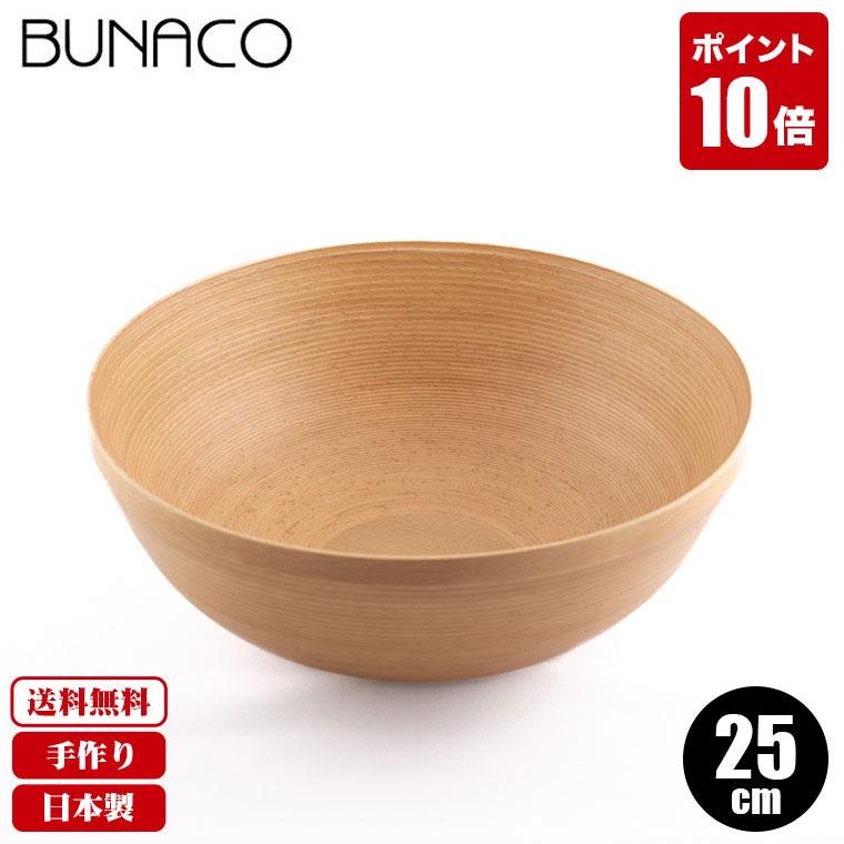 ブナコ BUNACO 木製 ボウル ボール BOWL #261 25cm 送料無料 食器 サラダボウル 木製食器 キッチン 和食器 洋食器