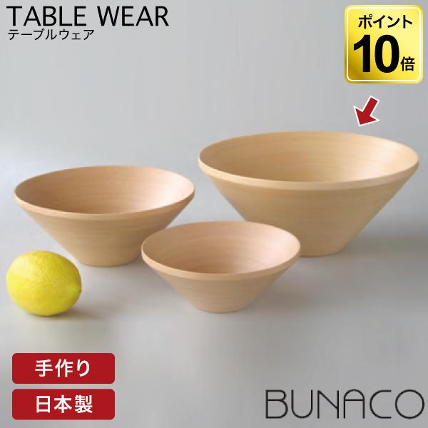 ブナコ BUNACO 木製 ボウル ボール BOWL #264 25cm 送料無料 食器 サラダボウル 木製食器 キッチン 和食器 洋食器