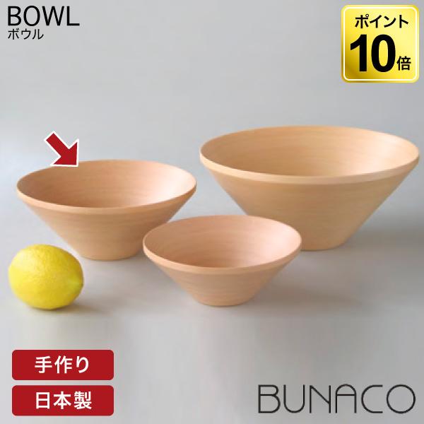 ブナコ BUNACO 木製 ボウル ボール BOWL #268 20cm 食器 サラダボウル 木製食器 キッチン 和食器 洋食器