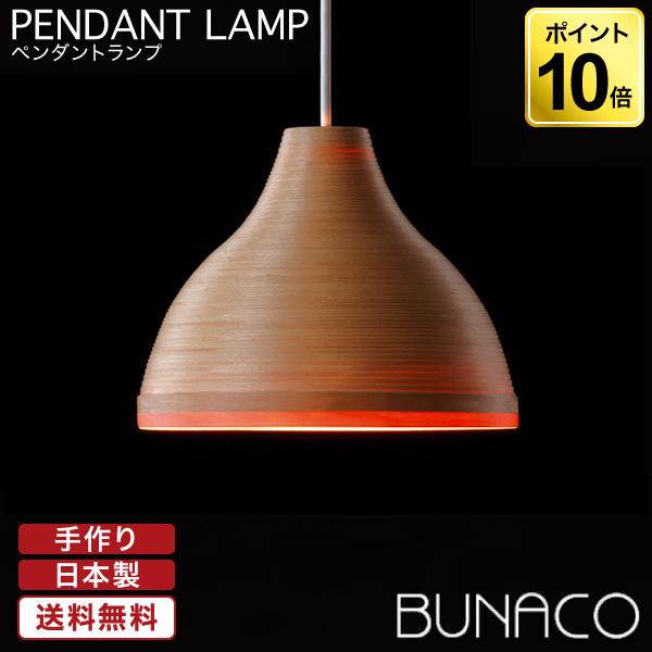 ブナコ BUNACO ペンダントランプ BL-P028 ペンダントライト 照明 日本製 おしゃれ 売り出し 送料無料 ランプ 木製 led 和室 リビング ライト 照明器具 国産 天井 北欧 限定モデル ダイニング