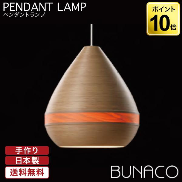 ブナコ BUNACO ペンダントランプ BL-P1422 ペンダントライト 照明 日本製 おしゃれ 送料無料 ランプ ライト 北欧 led 木製 ダイニング リビング 和室 天井 照明器具 国産