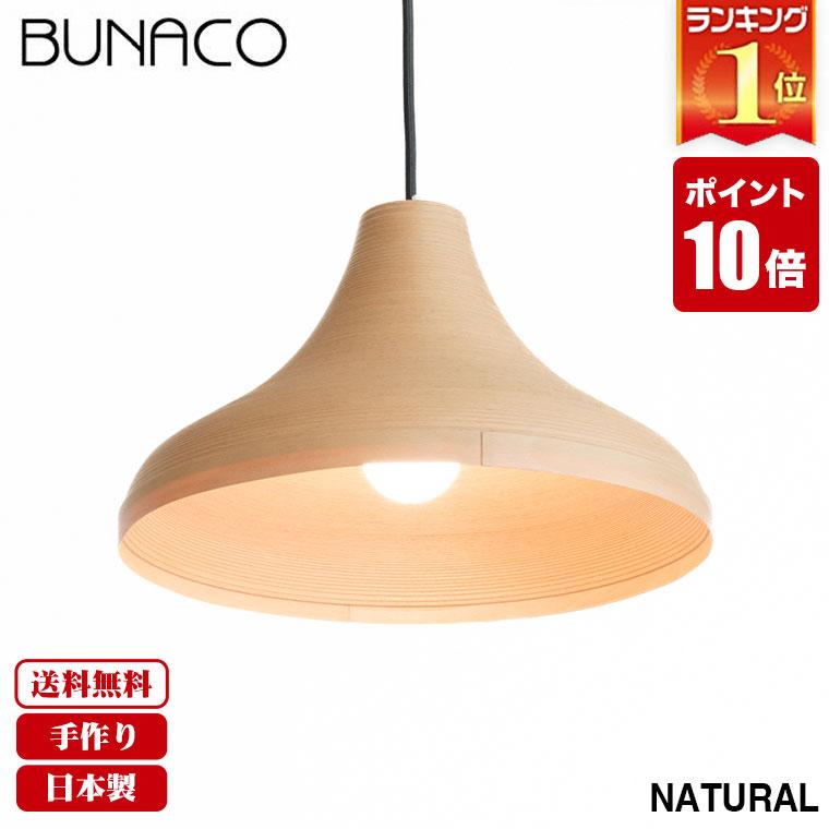 ブナコ ペンダントランプ ペンダントライト 照明 日本製 おしゃれ BL-P321 ランプ ライト 北欧 led 木製 ダイニング リビング 和室 天井